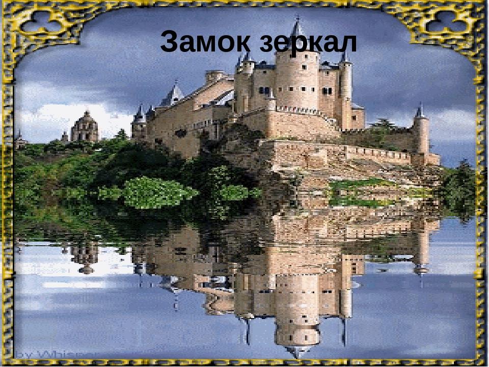 Замок зеркал