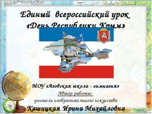Единый всероссийский урок «День Республики Крым» МОУ «Азовская школа - гимназ