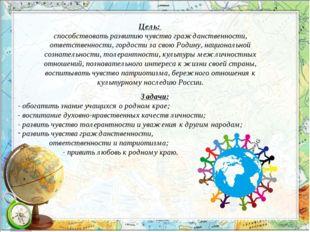 Цель: способствовать развитию чувства гражданственности, ответственности, гор