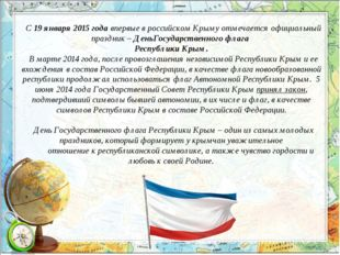 С 19 января2015 года впервые в российском Крыму отмечается официальный пр