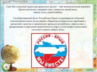 Сине-бело-красный триколор крымского флага – это неотъемлемый атрибут Крымско