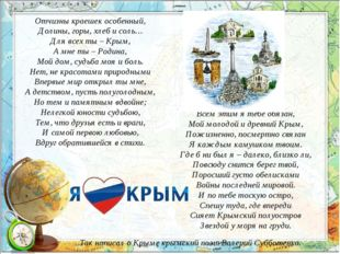 Отчизны краешек особенный, Долины, горы, хлеб и соль… Для всех ты – Крым, А м