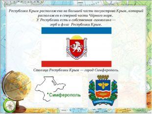 Республика Крым расположена на большей части полуострова Крым, который распол
