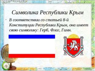 Символика Республики Крым В соответствии со статьей 8-й Конституции Республик