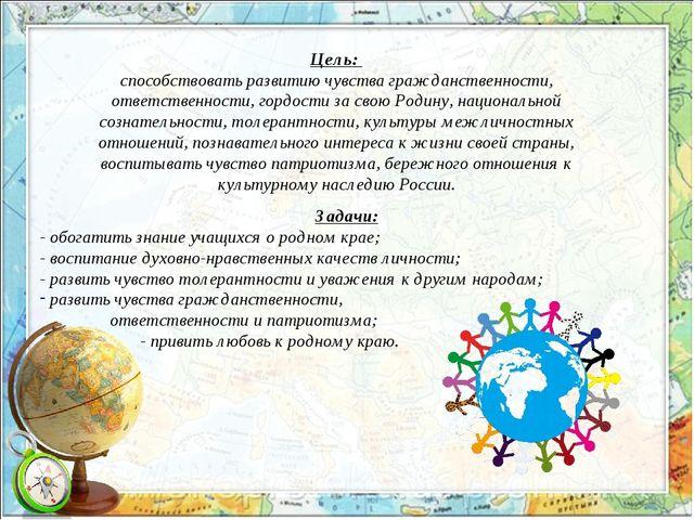 Цель: способствовать развитию чувства гражданственности, ответственности, гор...