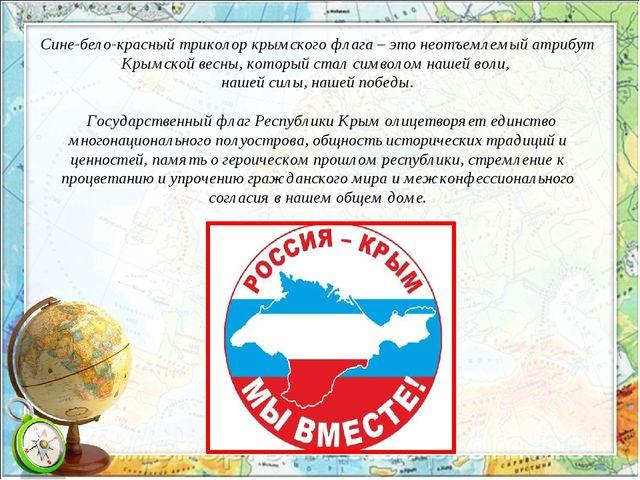 Сине-бело-красный триколор крымского флага – это неотъемлемый атрибут Крымско...