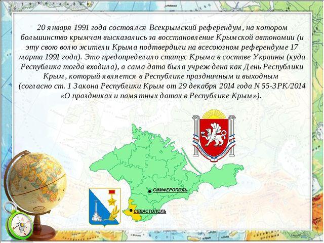 20 января 1991 года состоялся Всекрымский референдум, на котором большинство...
