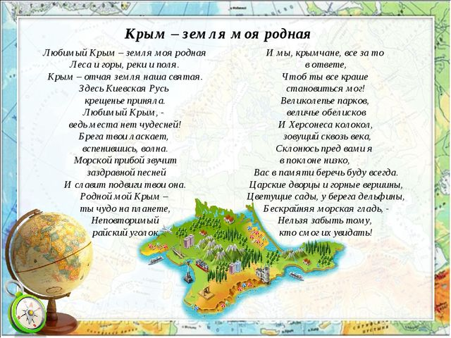 Крым – земля моя родная Любимый Крым – земля моя родная Леса и горы, реки и п...