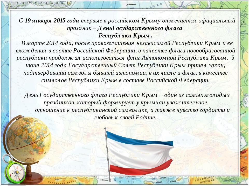 С 19 января2015 года впервые в российском Крыму отмечается официальный пр...
