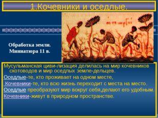 1.Кочевники и оседлые. Мусульманская циви-лизация делилась на мир кочевников