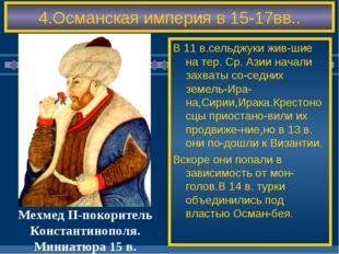 4.Османская империя в 15-17вв.. В 11 в.сельджуки жив-шие на тер. Ср. Азии нач
