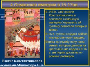 4.Османская империя в 15-17вв.. В 1453г. Они заняли Константинополь и основал