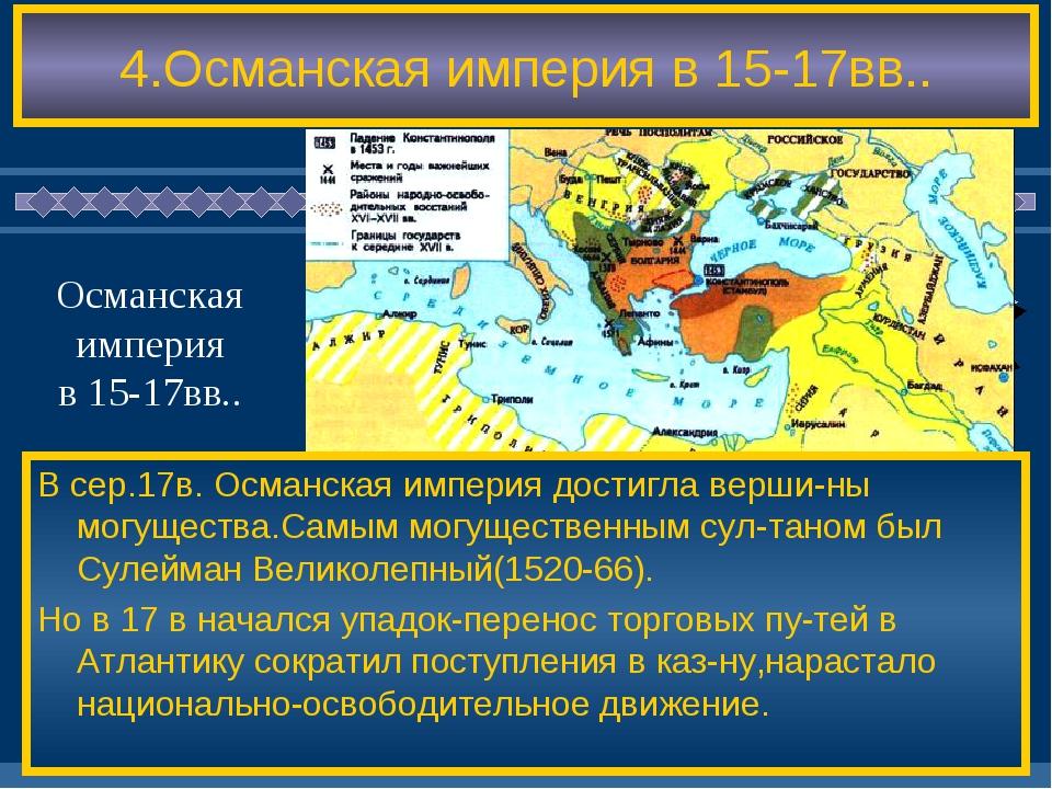 4.Османская империя в 15-17вв.. В сер.17в. Османская империя достигла верши-н...
