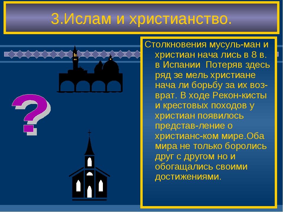 3.Ислам и христианство. Столкновения мусуль-ман и христиан нача лись в 8 в. в...