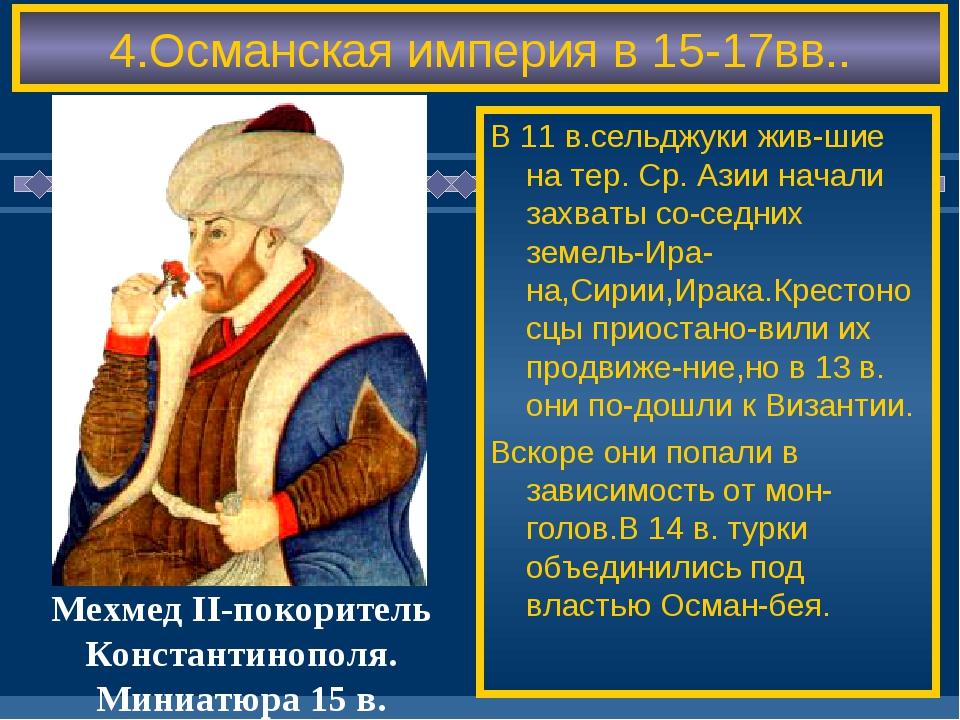 4.Османская империя в 15-17вв.. В 11 в.сельджуки жив-шие на тер. Ср. Азии нач...