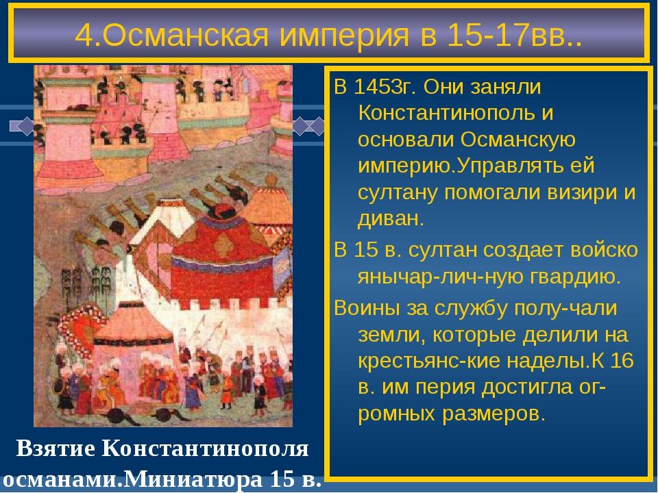 4.Османская империя в 15-17вв.. В 1453г. Они заняли Константинополь и основал...