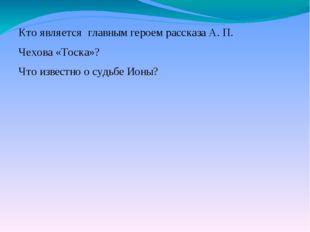 Кто является главным героем рассказа А. П. Чехова «Тоска»? Что известно о суд