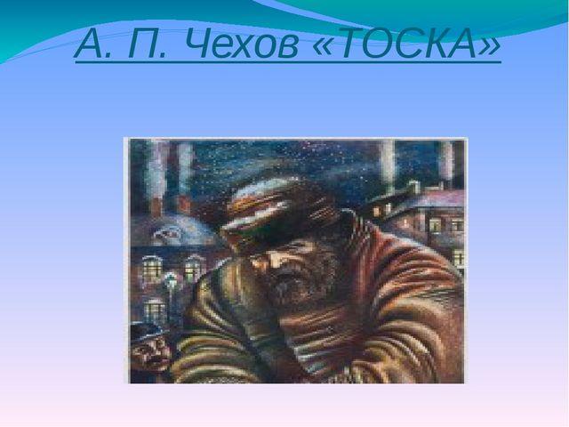 А. П. Чехов «ТОСКА»