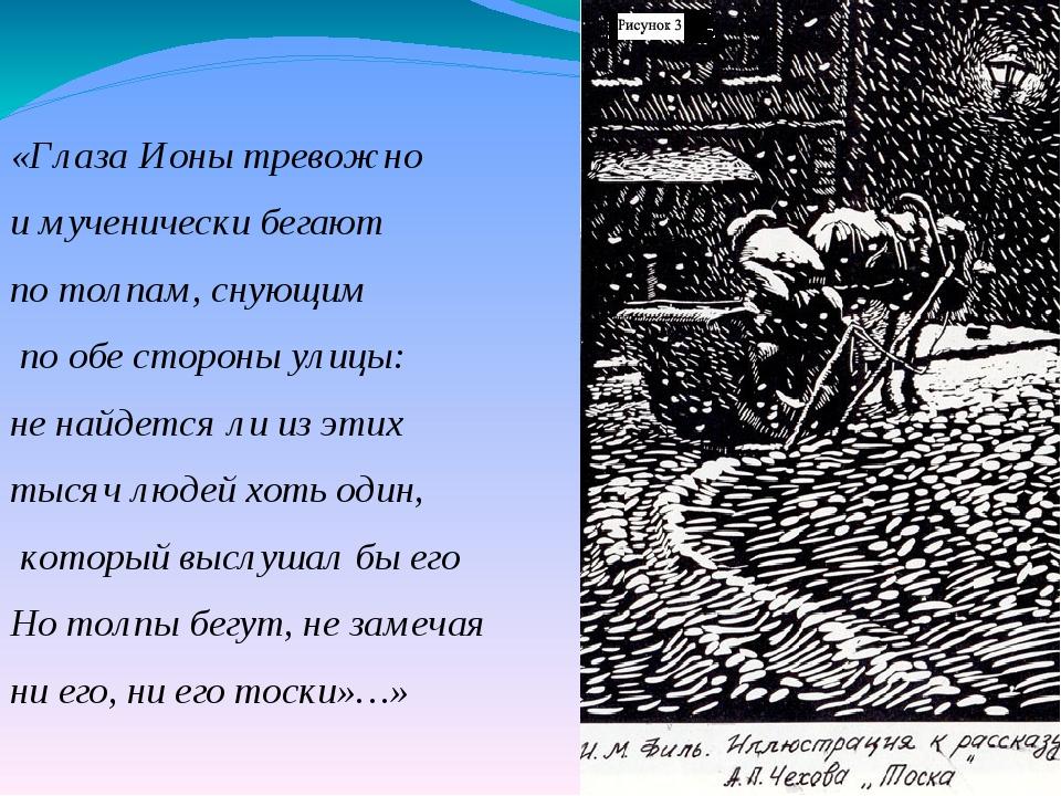 «Глаза Ионы тревожно и мученически бегают по толпам, снующим по обе стороны у...
