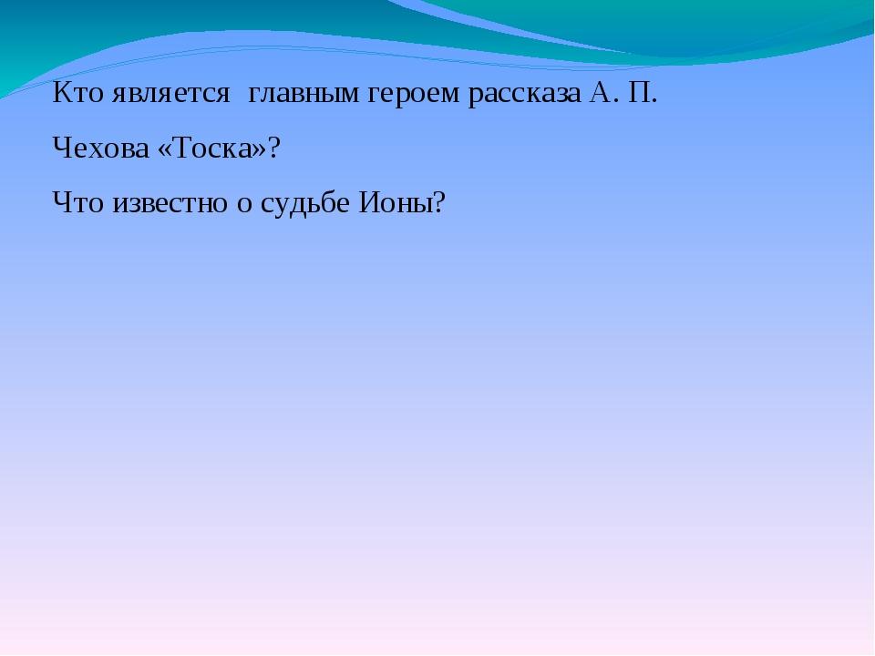 Кто является главным героем рассказа А. П. Чехова «Тоска»? Что известно о суд...
