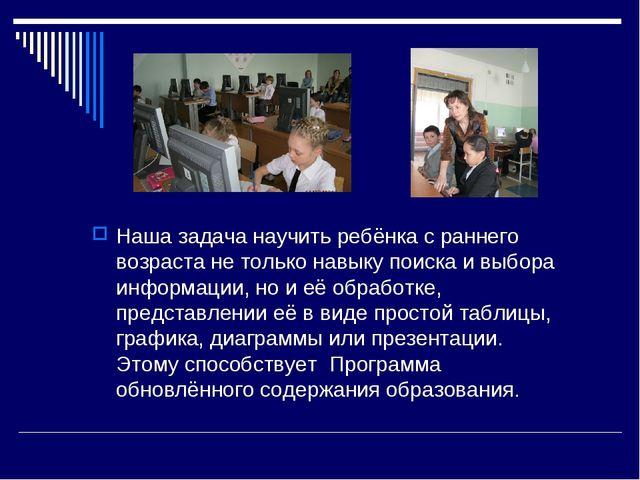 Наша задача научить ребёнка с раннего возраста не только навыку поиска и выбо...