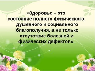 «Здоровье – это состояние полного физического, душевного и социального благо