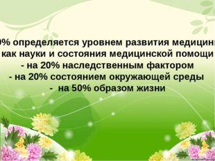 -10% определяется уровнем развития медицины, как науки и состояния медицинск