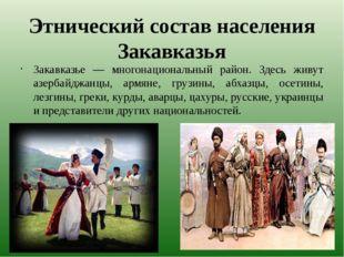 Этнический состав населения Закавказья Закавказье — многонациональный район.