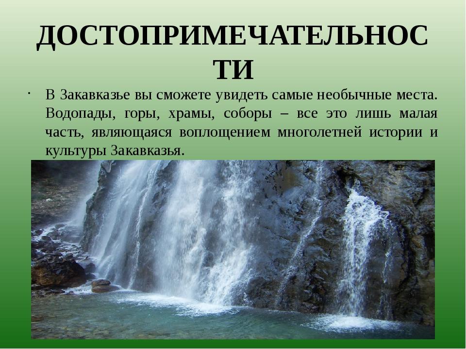 ДОСТОПРИМЕЧАТЕЛЬНОСТИ В Закавказье вы сможете увидеть самые необычные места....