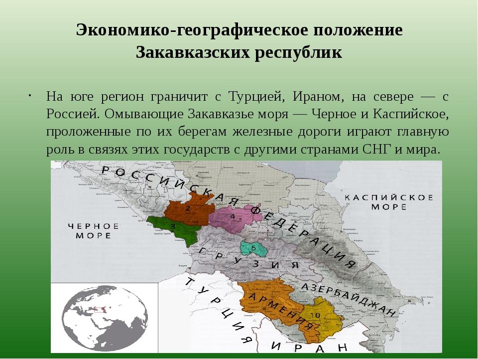 Экономико-географическое положение Закавказских республик На юге регион грани...
