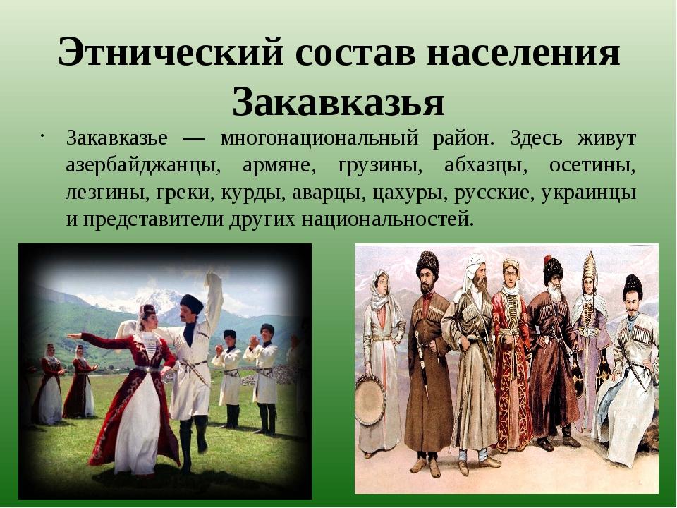Этнический состав населения Закавказья Закавказье — многонациональный район....