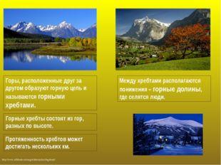 Горы, расположенные друг за другом образуют горную цепь и называются горными