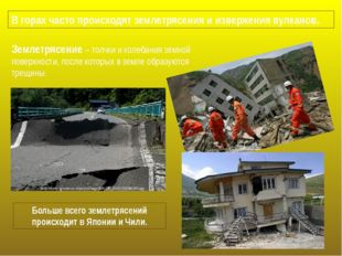 В горах часто происходят землетрясения и извержения вулканов.. Землетрясение