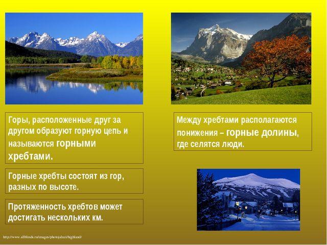 Горы, расположенные друг за другом образуют горную цепь и называются горными...