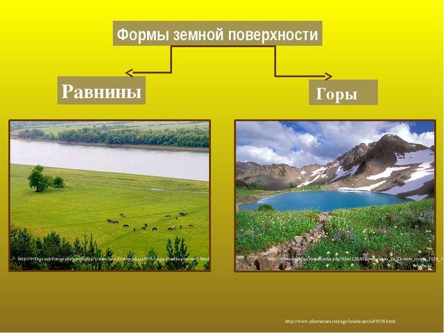 Формы земной поверхности Равнины Горы http://900igr.net/fotografii/geografija...