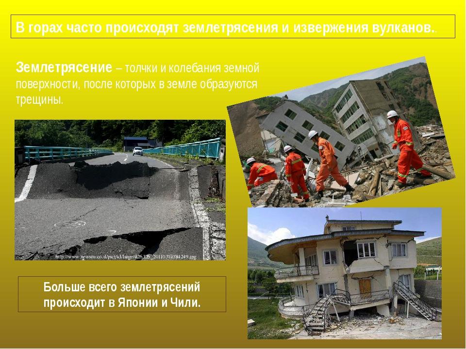 В горах часто происходят землетрясения и извержения вулканов.. Землетрясение...