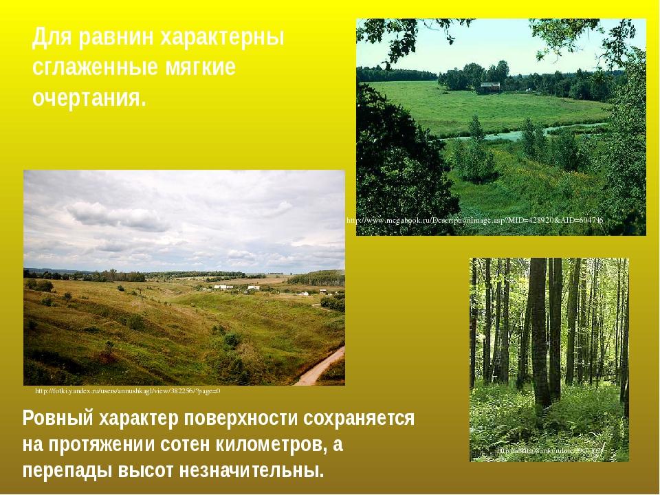 Для равнин характерны сглаженные мягкие очертания. Ровный характер поверхност...