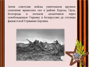 Затем советские войска уничтожили крупное скопление вражеских сил в районе Ку