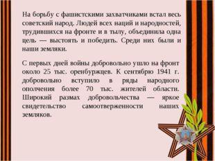 На борьбу с фашистскими захватчиками встал весь советский народ. Людей всех н