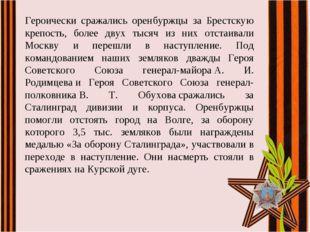 Героически сражались оренбуржцы за Брестскую крепость, более двух тысяч из ни