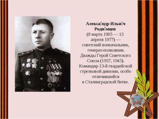 Алекса́ндр Ильи́ч Роди́мцев (8марта1905—13 апреля1977)— советскийвоен