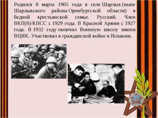 Родился 8 марта 1905 года в селеШарлык(ныне Шарлыкского районаОренбургской