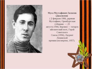 Муса Мустафович Залилов (Джалилов) (2февраля1906, деревня Мустафино,Орен
