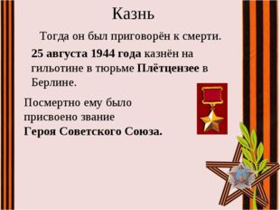 Казнь Посмертно ему было присвоено звание Героя Советского Союза. Тогда он бы