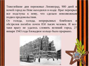Тяжелейшие дни переживал Ленинград. 900 дней и ночей город на Неве находился
