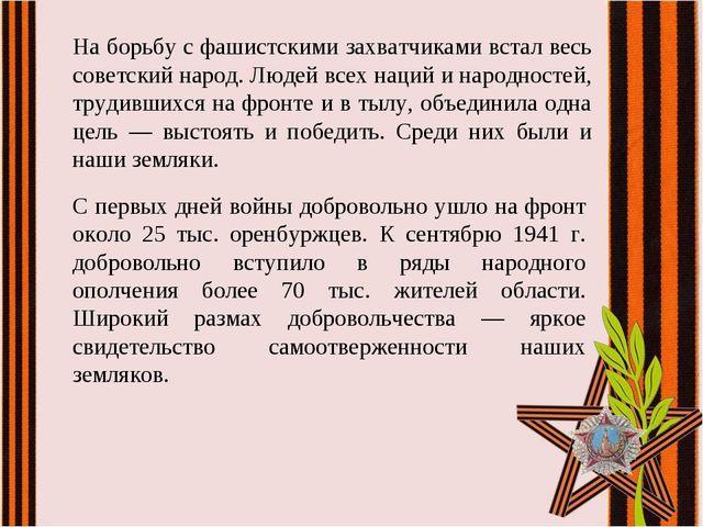 На борьбу с фашистскими захватчиками встал весь советский народ. Людей всех н...