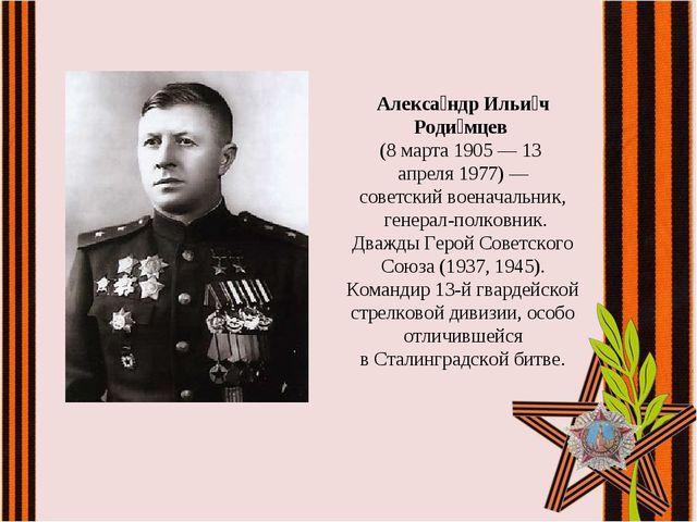 Алекса́ндр Ильи́ч Роди́мцев (8марта1905—13 апреля1977)— советскийвоен...