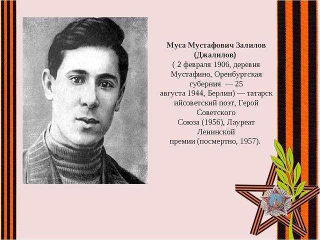Муса Мустафович Залилов (Джалилов) (2февраля1906, деревня Мустафино,Орен...