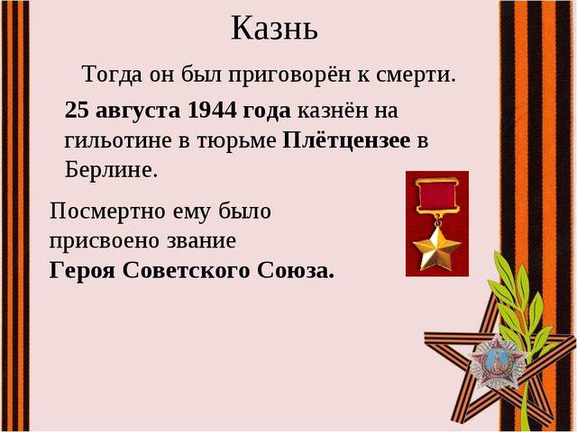 Казнь Посмертно ему было присвоено звание Героя Советского Союза. Тогда он бы...