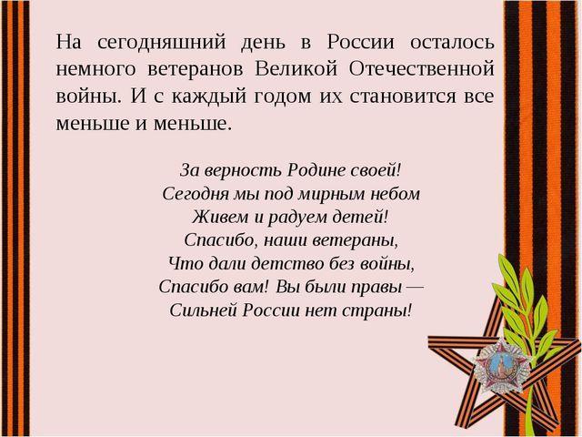 На сегодняшний день в России осталось немного ветеранов Великой Отечественной...